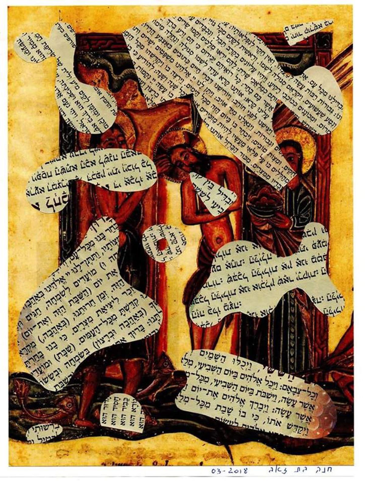 Asemic Hagaddah by Isabelle Muszynski