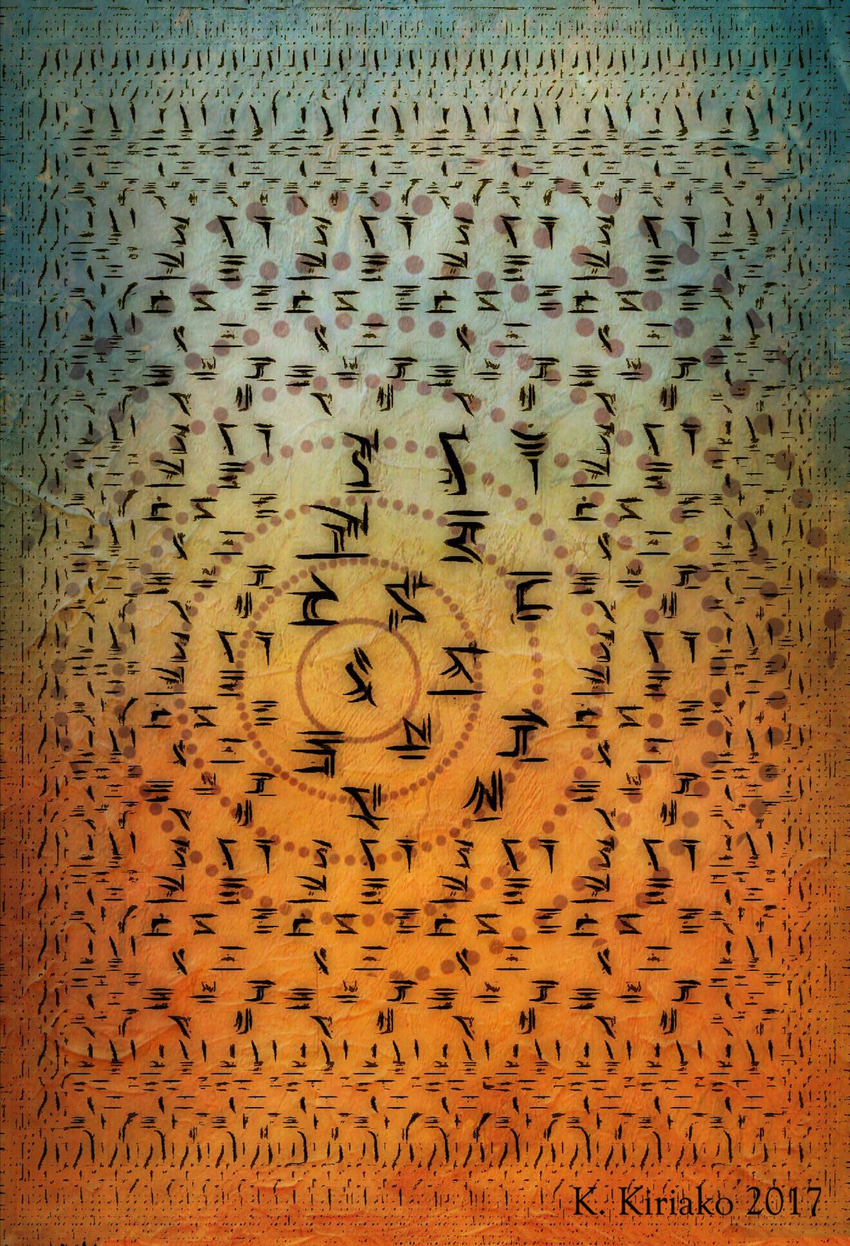 Kometenschweif by Kimm Kiriako
