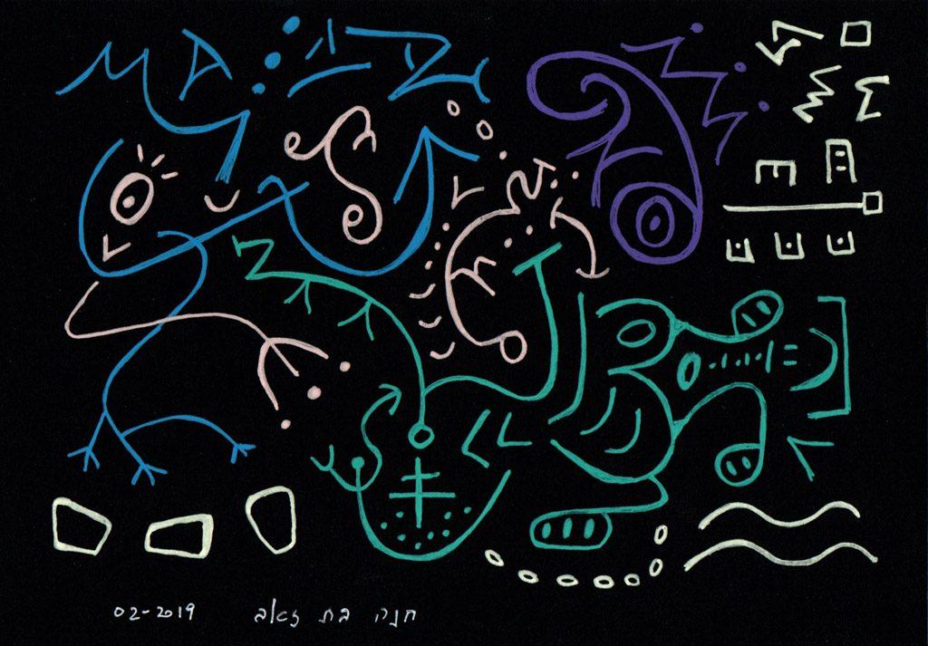 Asemic Doodles by Isabelle Muszynski